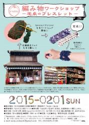 毛糸ワークショップB5_0118